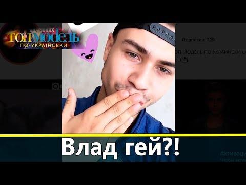 Влад Дунаев Гей?! Топ-модель по-украински