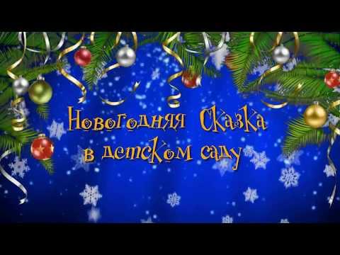 ФУТАЖ для монтажа ) начало новогоднего утренника