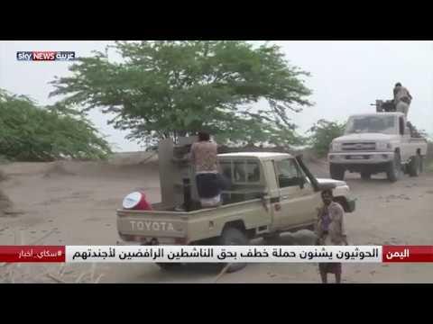 الحوثيون يشنون حملة خطف بحق الناشطين الرافضين لأجندتهم  - نشر قبل 1 ساعة