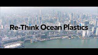 Re-Think Ocean Plastics (1min. [English subtitles])