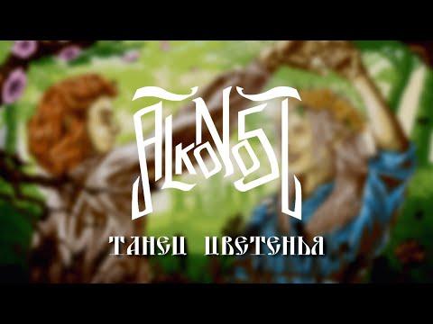 Alkonost - Танец цветенья [Lyric Video]