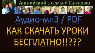 Как скачать уроки английского 100% БЕСПЛАТНО / Английский с семьей Савченко
