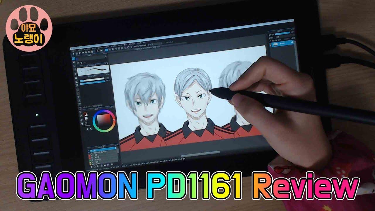 가오몬 액정 타블렛 PD1161 (GAOMON tablet PD1161 review, 하이큐 머리 바꾸기)