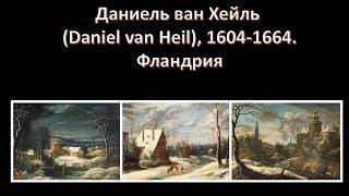 Даниель ван Хейль (Daniel van Heil), 1604-1664
