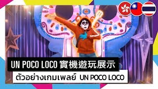 Just Dance 2019 - Un Poco Loco by Disney Pixar's Coco Official Track Gameplay