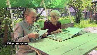 Супружеская пара из Башкирии отмечает 65 лет совместной жизни