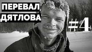 Тайна Перевала Дятлова: официальная версия. Дорога (часть 4)