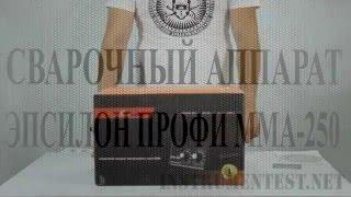 Сварочный аппарат Эпсилон Профи ММА 250(Представляем Вашему вниманию обзор сварочного аппарата Эпсилон Профи ММА 250. Данный аппарат вы можете прио..., 2016-02-17T11:51:01.000Z)