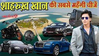 Shahrukh khan की 10 सबसे महंगी चीज, कीमत जानकार चकरा जाओगे/ Shahrukh Khan10 Most Expensive Things