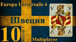 Совместное Прохождение Europa Universalis 4 【Швеция】 #10「Stream 1」