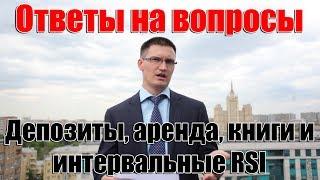 видео Тема 5. Реальное инвестирование (4 ч.)