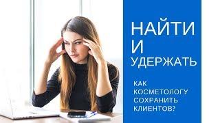 Найти и удержать: как косметологу сохранить клиентов?