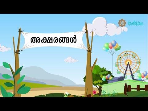 Aksharangal-Malayalam Nursery Songs and Rhymes