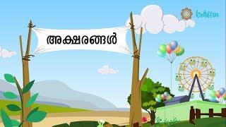 Aksharangal Malayalam Nursery Songs and Rhymes