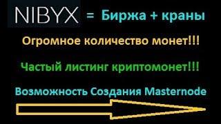 Nibyx.com - биржа+краны и ноды - обзор сервиса