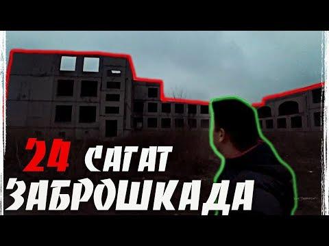 24 САГАТ ЗАБРОШКАДА! | ОХРАННИК УСТАП АЛДЫ!