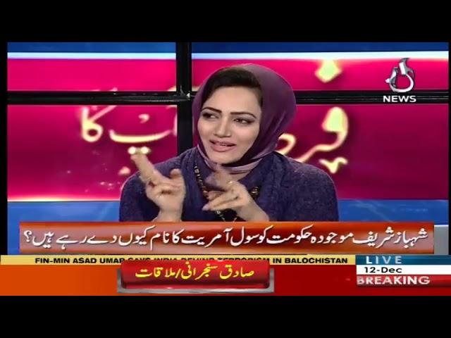 Faisla Aap Ka With Asma Sherazi | 12 December 2018 | Aaj News