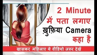 How to Detect Hidden CCTV Cameras  | Spy Camera | Bharat Jain