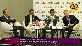 Первая банковская форекс-площадка начала работу в Беларуси
