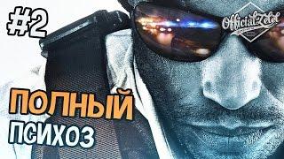 Battlefield Hardline Beta - Полный психоз - Часть 2