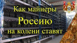Майнинг 2017 - Как майнеры Россию на колени ставят ⚒