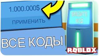 ВСЕ КОДЫ БАНКОМАТОВ В ДЖЕЙЛБРЕЙК !!! | ROBLOX ПО РУССКИ |