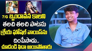 See Singer Sai Sanvid How Beautifully Sings Thalachi Thalachi Song As It Is Like Shreya Ghoshal