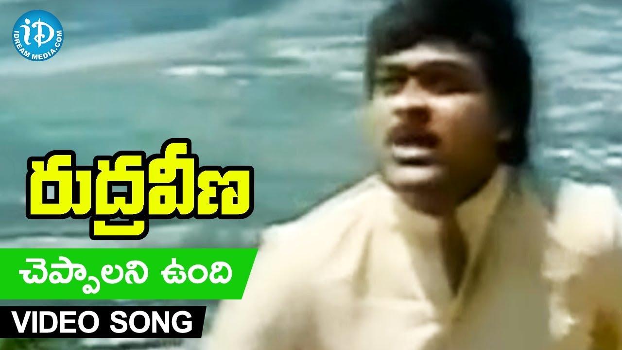 Chiranjeevi Gemini Ganesan Prasad Babu Nice Emotional: Cheppalani Vundi Video Song