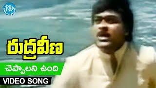 Rudraveena Cheppalani Vundi Video Song Chiranjeevi  Shobhana  Illayaraja  K. Balachander
