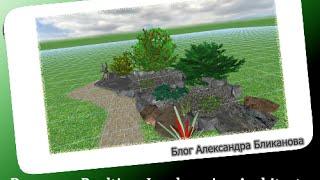 Как сделать декоративный водоем в Realtime Landscaping Architect