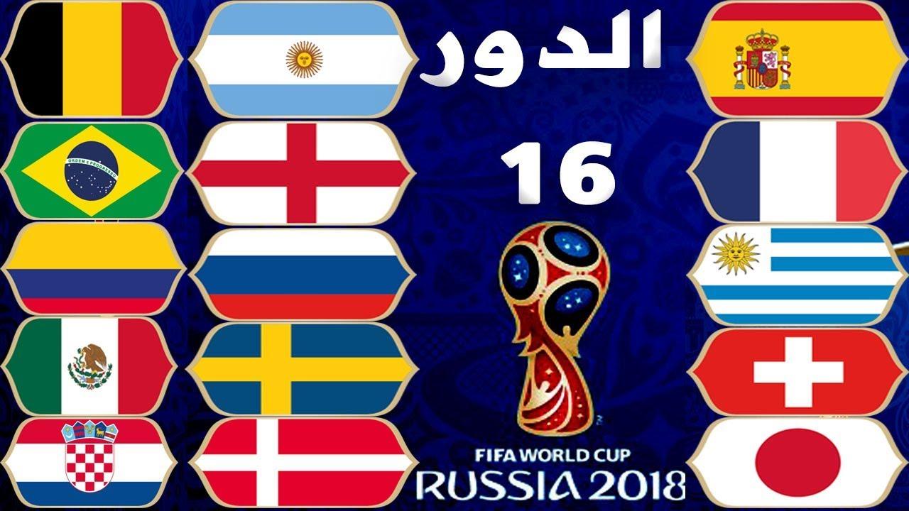 الجدول الكامل لمباريات دور الـ16 من كأس العالم 2018 + التوقيت والملاعب
