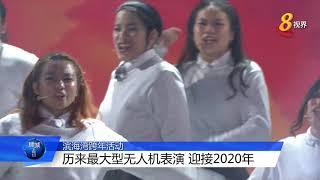 【滨海湾跨年活动】历来最大型无人机表演 迎接2020年