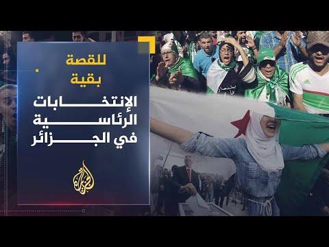 ???? للقصة بقية - الانتخابات الرئاسية الجزائرية  - نشر قبل 13 ساعة