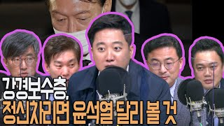 [이브닝쇼-수요정치클럽…