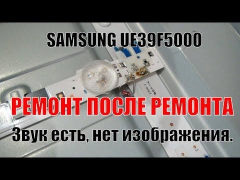 SAMSUNG 39F5000AK Звук есть нет изображения.