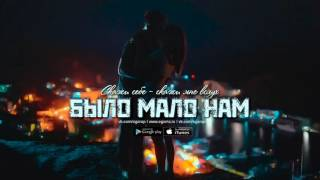 Download ЭGO - Было мало нам (2016) Mp3 and Videos