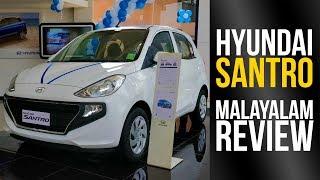 Hyundai Santro Malayalam Review 2018 | MGF Hyundai | Starting from 3.8 lakhs