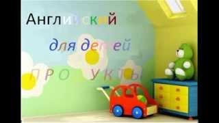 Английский для детей Продукты