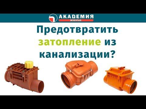Как предотвратить затопление помещения из канализации. Обратные канализационные клапаны