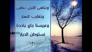 بشوق وحنين وصبر سنين - ترانيم كلمة ولحن