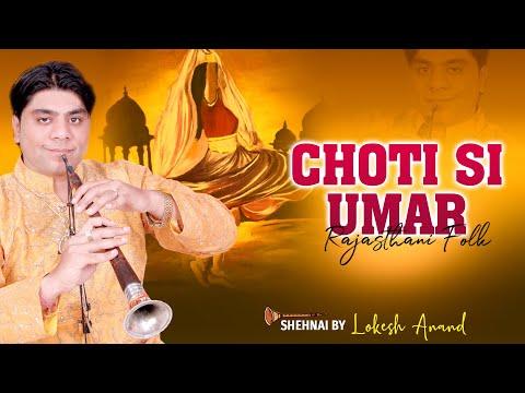 || Lokesh Anand || Shehnai || Choti Si Umar Rajasthani Folk