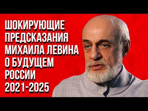 Шокирующие предсказания Михаила Левина о будущем России и её президента