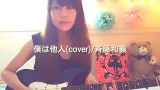 僕は他人(cover)/斉藤和義...昔のせっちゃんのlive映像、エレキでこの曲...