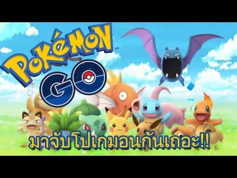 Pokemon GO ตะลุยจับโปเกม่อนและสอนวิธีตี Gym