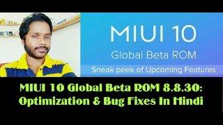 MIUI 10 Global Beta ROM 8.8.30: Optimization & Bug Fixes In Hindi