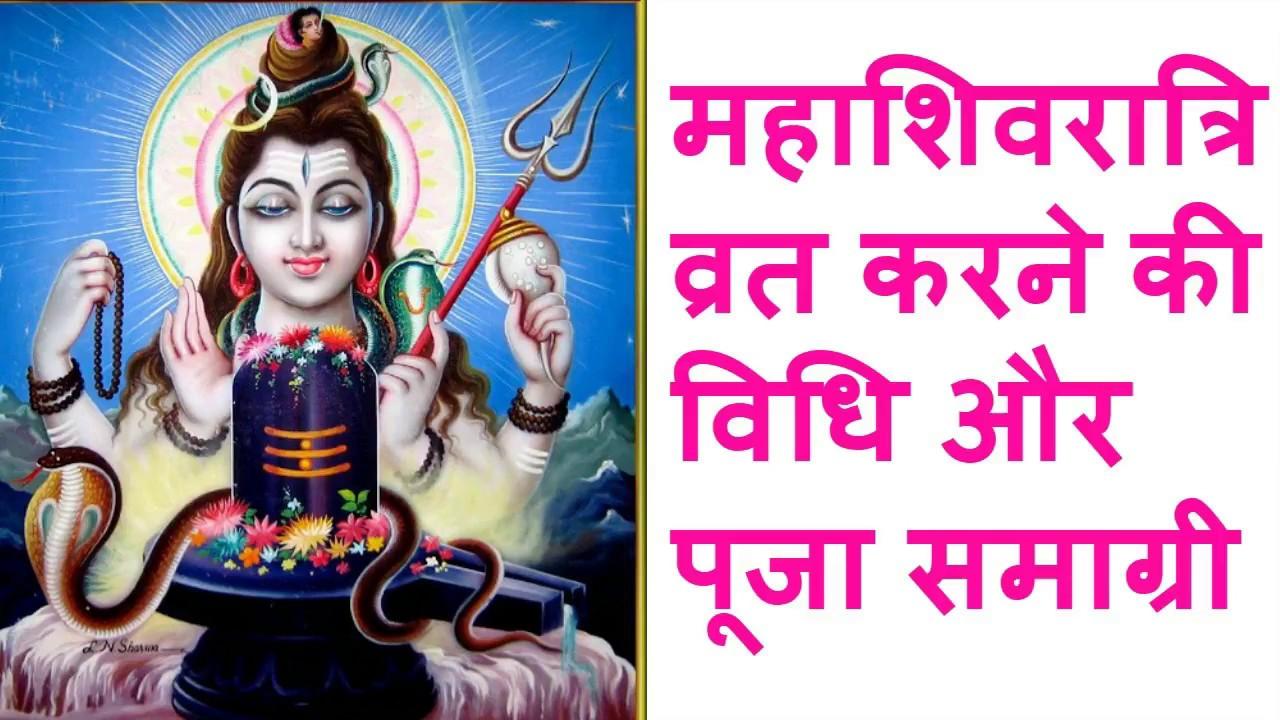 Mahashivratri Special : Pooja Samagri aur Vrat Karne Ki Vidhi