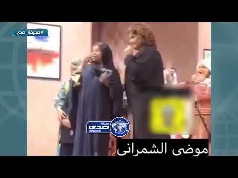 موضي الشمراني تشارك هيا الشعيبي في مسرح السعودية Youtube