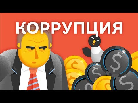 Коррупция грабит вас
