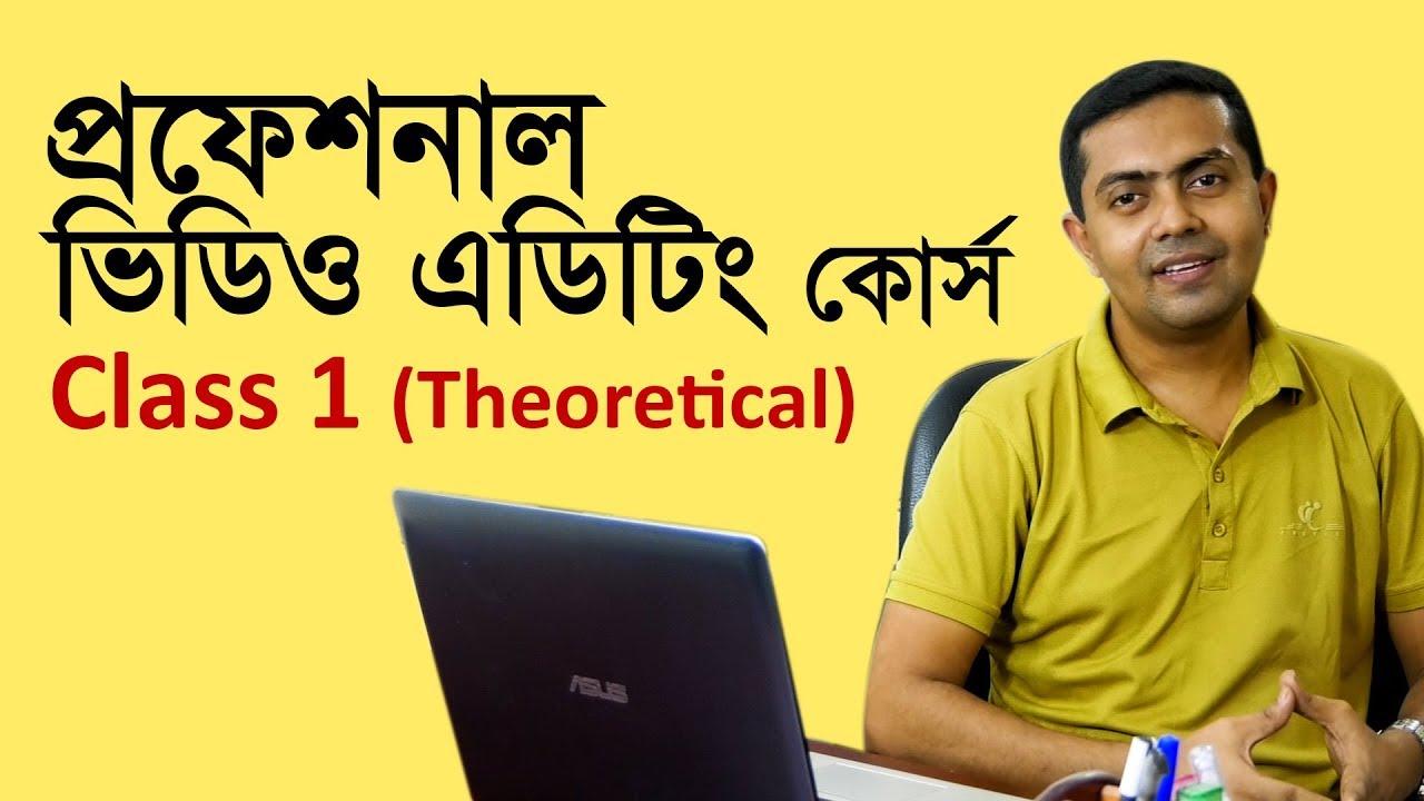 Video Editing Tutorial in Bangla - Class 1 of 20 || ভিডিও এডিটিং টিউটোরিয়াল বাংলা ক্লাস ১/২০