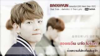 Karaoke Thaisub Baekhyun 두근거려 Beautiful EXO Next Door OST
